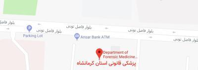 اداره کل پزشکی قانونی استان کرمانشاه